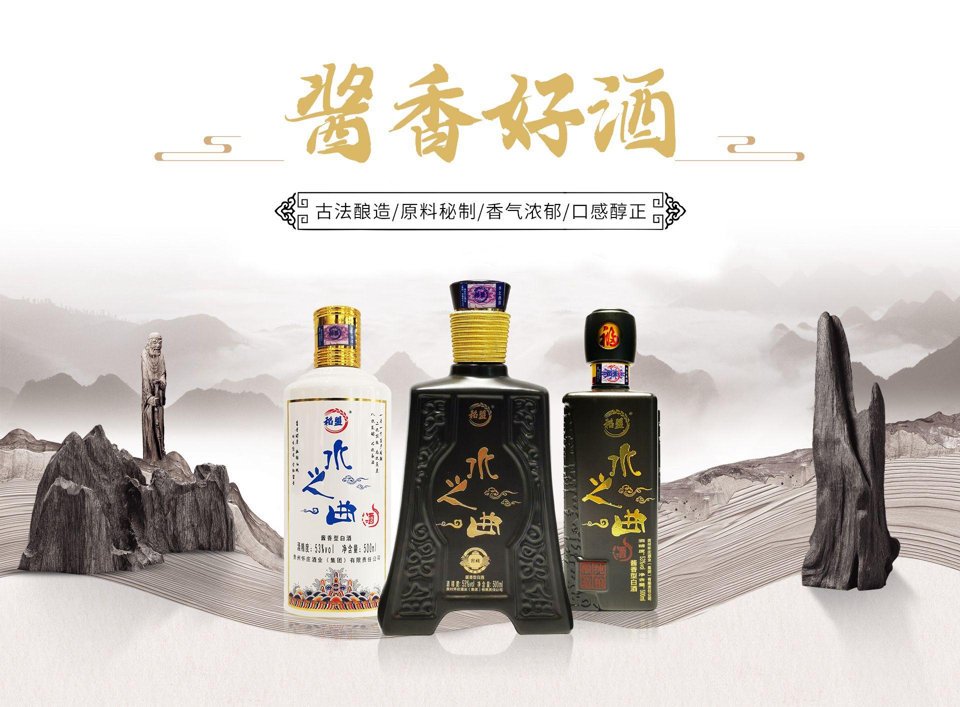 贵州水之曲源自茅台镇